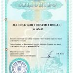 Свидетельство на зарегистрированный знак для товаров и услуг