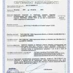 Сертификат соответствия на подоконники, отливы для окон марок «OPEN TECK», «PLASTOLIST», «imperial» «MODTRNA», «GREEN TECK» и «eco teck»
