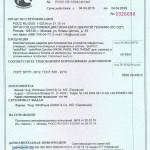 Сертификат соответствия на комплектующие поворотных систем для оконных и дверных блоков