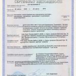Сертификаты соответствия на стеклопакеты