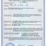 Сертификат соответствия на профили «Rehau AG+Co» (Германия)