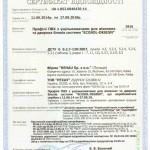Сертификат соответствия на профиль ECOSOL-DESIGN компании REHAU (Германия)