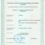 Лицензия государственной архитектурно-строительной инспекции Украины