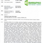 Лицензия государственной архитектурно-строительной инспекции Украины (приложение)