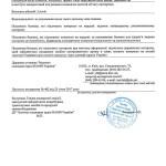 Заключение государственной санитарно-эпидемиологической экспертизы комплектующих для ПВХ профилей(стр.2)