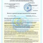 Заключение государственной санитарно-эпидемиологической экспертизы ПВХ профилей, подоконников и комплектующих