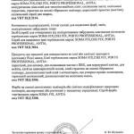 Заключение выданное «Органом сертификации и оценки ответственности» на замазки и мастики марок «SOMA FIX», «CIKI FIX», «PORTO PROFESIONAL», «ANTIA»(стр.2)